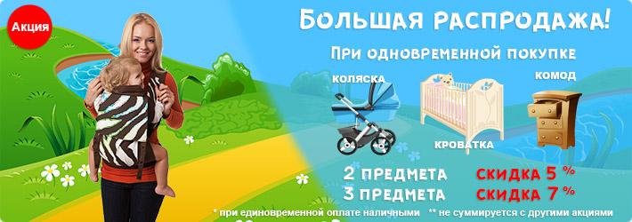 ad0a479bd Интернет-магазин детских товаров МарвикШоп в Санкт-Петербурге. Можно  недорого заказать доставку товаров для детей в СПб по России, Беларуси и  Казахстану.
